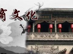 大国商帮:中国十大商帮之晋商文化