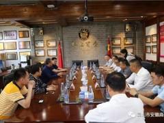 苏州芜湖商会与昆山徽商交流
