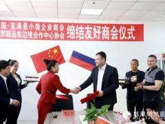 宝清县小微企业商会与俄罗斯远东边境合作中心协会缔结友好商会