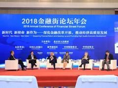 金融改革开放力度空前 外资机构和中国机构将相互补充
