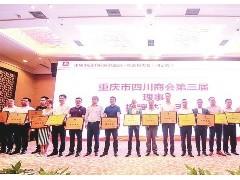 刘达平连任重庆市四川商会会长