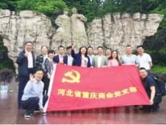 河北省重庆商会创建特色商会