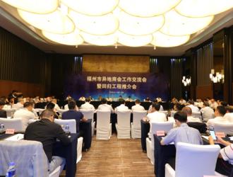 2018年福州市异地商会工作交流会在上海召开