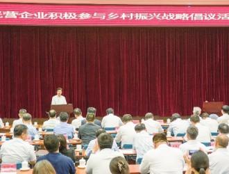民营企业参与乡村振兴战略倡议活动在京举办