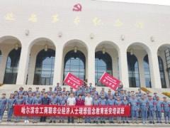 哈尔滨市工商联带领非公人士进延安