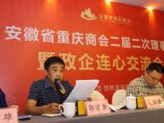 安徽省重庆商会成功召开二届二次理事会暨政企连心交流会