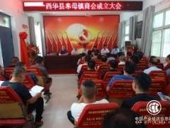河南省西华县奉母镇商会首届会员大会胜利召开