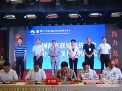 全国菏商联盟与兰州新区项目签约25亿元