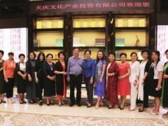 全国工商联女企业家商会会长刘亭一行参观天庆博物馆