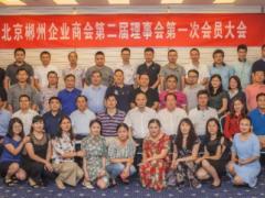 北京郴州企业商会换届   周世忠连任会长