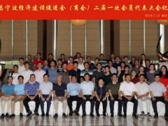 南昌宁波经促会商会换届成功 选举产生新一届理事会领导班子