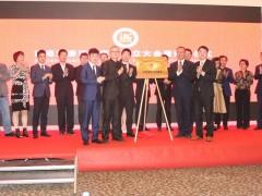 肯尼亚浙江总商会成立 与肯中经贸协会共同发起孤儿院助学基金