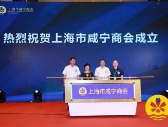 上海市咸宁商会揭牌仪式暨华东地区咸宁招商引资推介会成功举行
