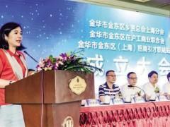 上海金东乡贤会和商会成立