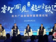 大咖齐聚北大广运全球财富管理论坛 探讨新形势下资产配置