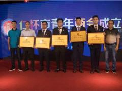 贵州省仁怀市青年商会成立大会隆重举行