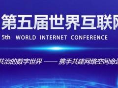 第五届世界互联网大会将于11月7日至9日举行