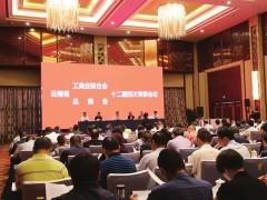 云南省工商联十二届四次常委会议召开