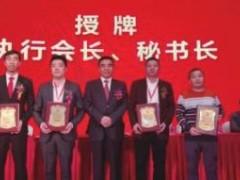 山东省福清商会成立大会在济南举行