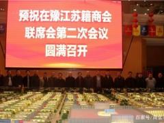 驻豫江苏籍商会联席会第二次会议在焦作圆满召开