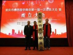 重庆市山西晋中商会在渝成立并召开首次全员大会