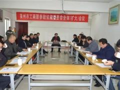 莱州市工商联召开参政议政委员会全体(扩大)会议