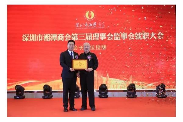 深圳市湘潭商会第三届第一次会员大会举行