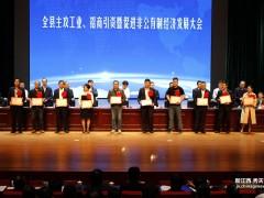 南昌市兴国商会获评兴国县2018年先进外埠商会