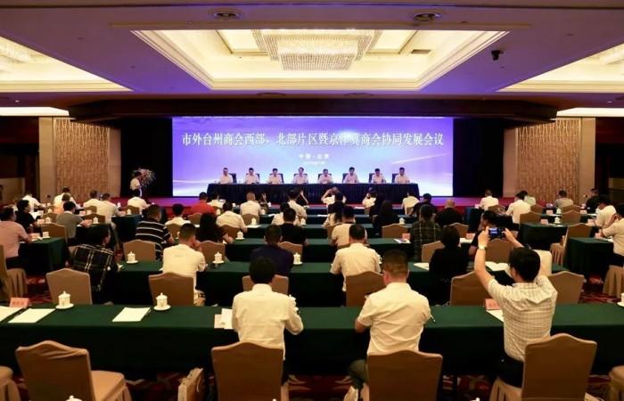 """台州市外台州商会北京""""会师""""  张晓强:在实体经济战场书写新传奇"""