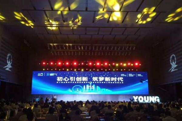 第二届全国青年企业家峰会在天津举办