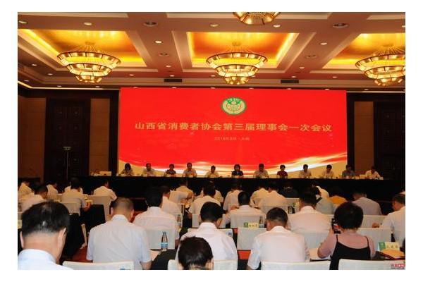 山西省消费者协会第三届理事会一次会议圆满召开