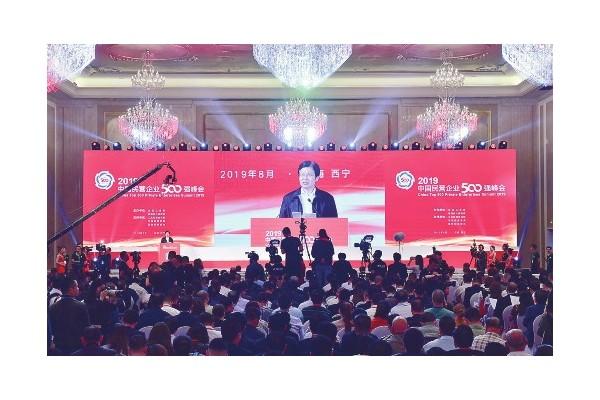 """民营企业助推青海""""一优两高""""发展大会在西宁召开"""