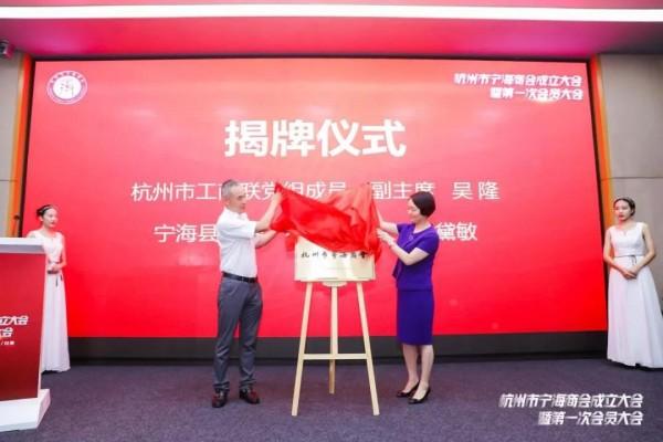 立足省会,链接全国!杭州市宁海商会正式成立