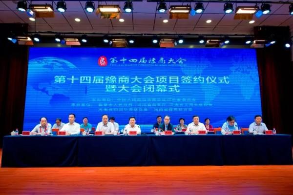 第十四届豫商大会圆满闭幕  43个项目签约总投资376.9亿元