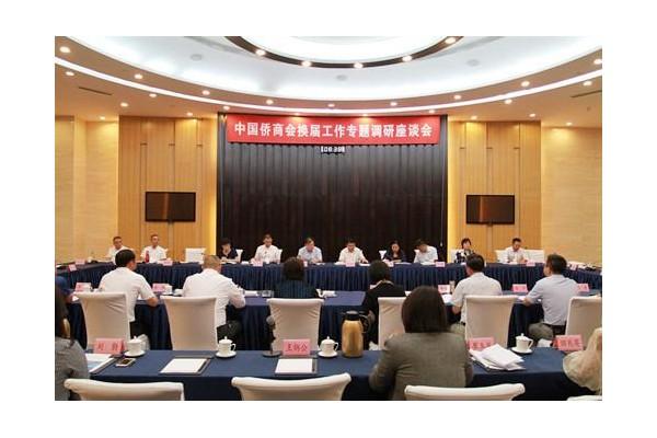 中国侨商会换届工作中部地区专题调研座谈会济南召开