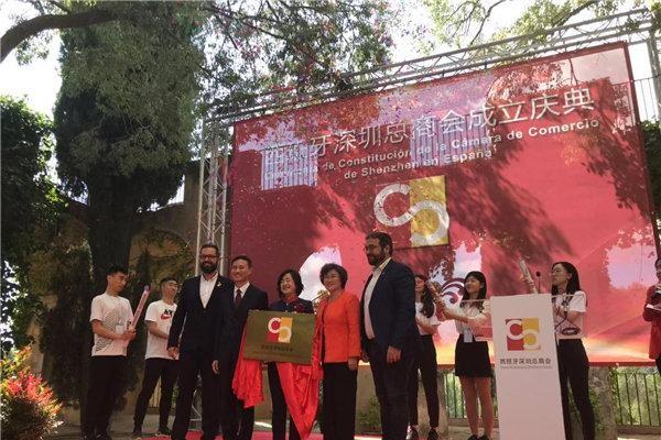 西班牙深圳总商会正式成立