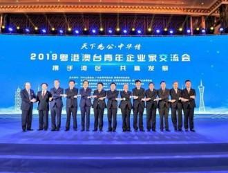 2019粤港澳台青年企业家交流会