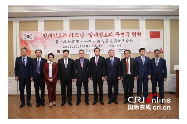 """""""'一带一路'与辽宁""""研讨会在首尔举行"""
