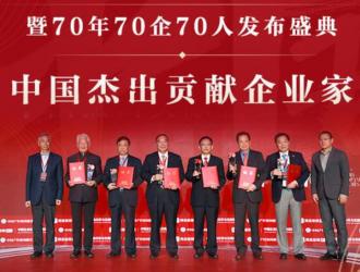 中国高质量企业:70年,70企,70人(附名单)