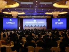 山西省旅游协会第五届会员代表大会召开