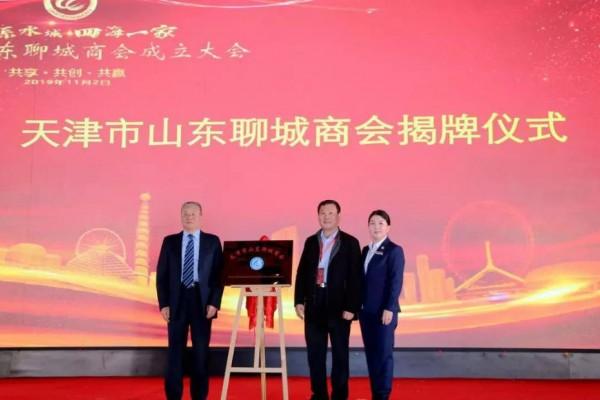 天津市山东聊城商会成立 推动在津企业高质量发展