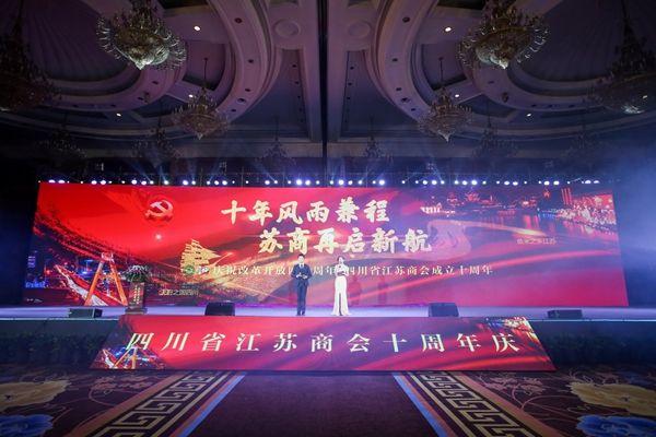四川省江苏商会举办十年风雨兼程 苏商再起新航活动