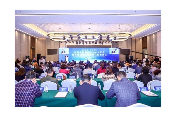 深入推进全域旅游 江苏省旅游协会举行2019年会
