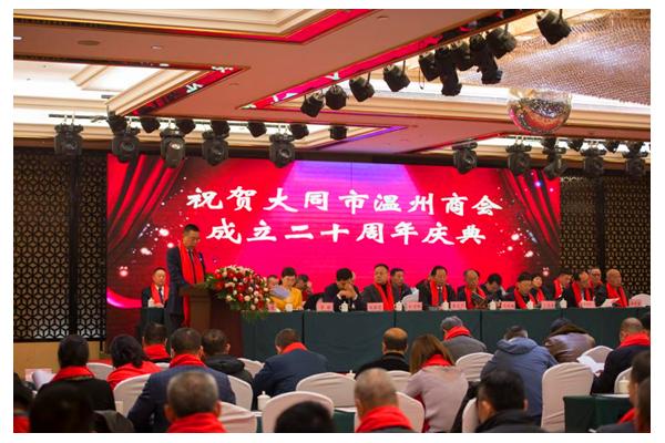 大同市温州商会成立20周年庆典大会隆重召开