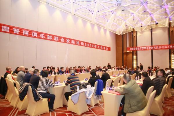 晋商回家  共谋发展   全球103家晋商会代表相聚太原
