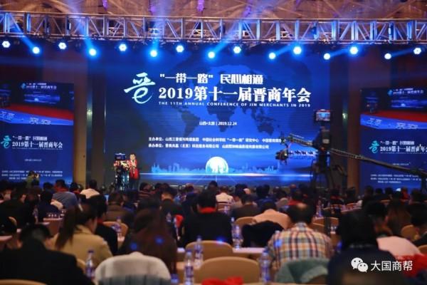 第十一届晋商年会在太原召开  全球晋商故里起航