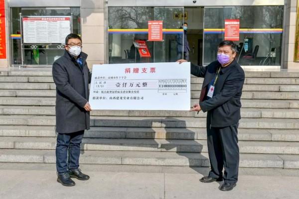 山西建龙定向捐赠1000万元助力疫情阻击