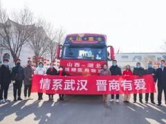 太原市工商联积极引导民营企业投身新型冠状病毒肺炎疫情阻击战