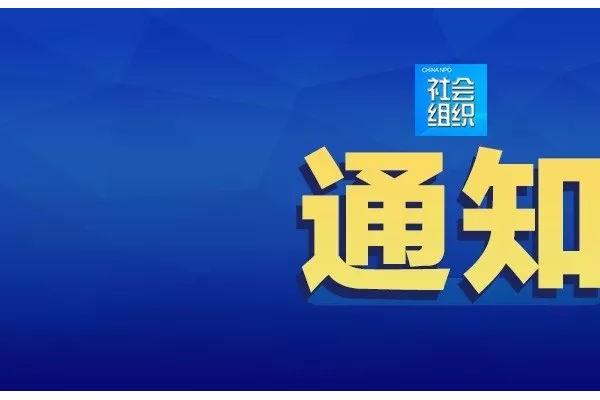 民政部:关于外国商会提交2019年度工作报告书的通知