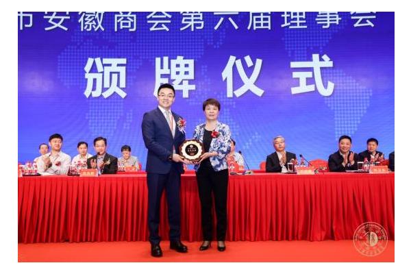 上海市安徽商会换届大会成功召开 景域驴妈妈创始人洪清华当选会长